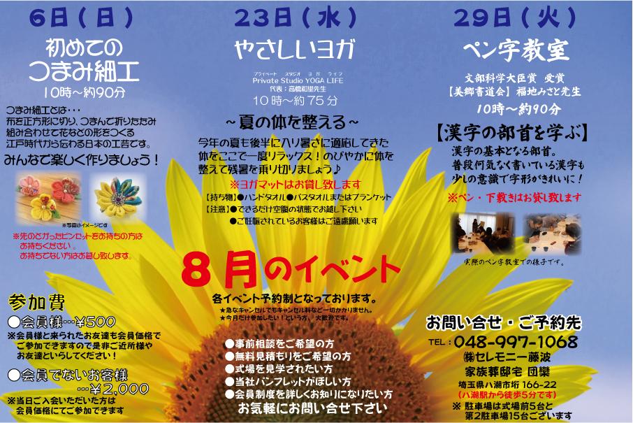 8月イベント---コピー