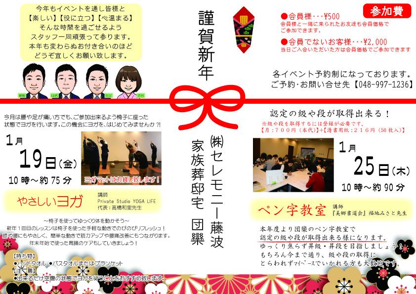1月イベント - コピー