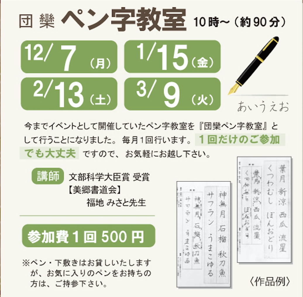 ペン字教室の日程画像
