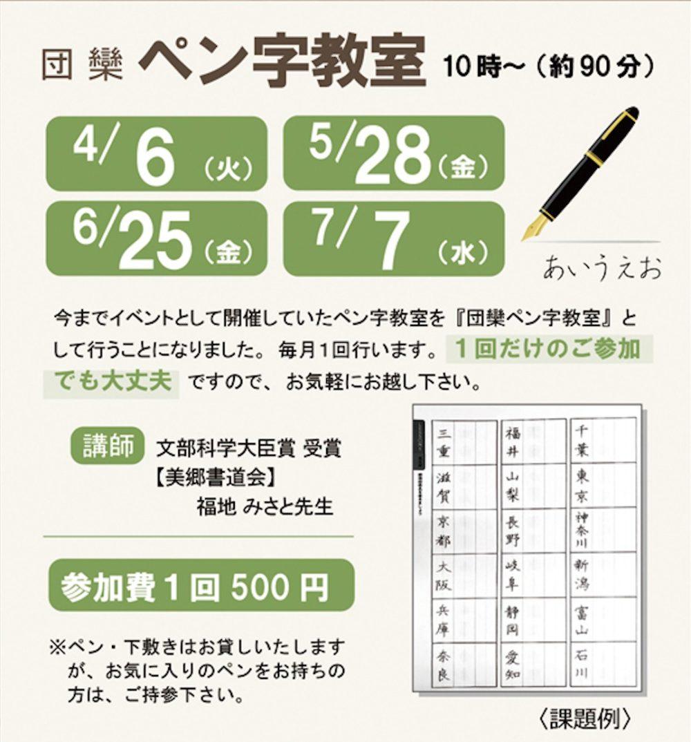 ペン字教室日程